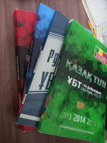 Шың-кітап. Книги для подготовки к ЕНТ/ҰБТ