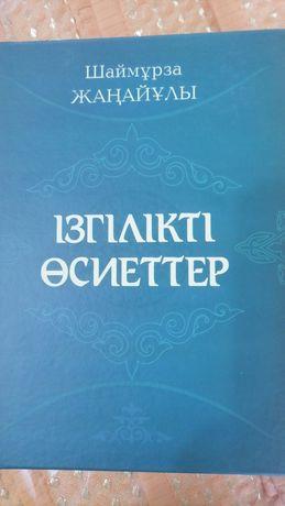 """Шаймурза Жанайұлының """"Ізгілікті өсиеттер"""" кітабы."""