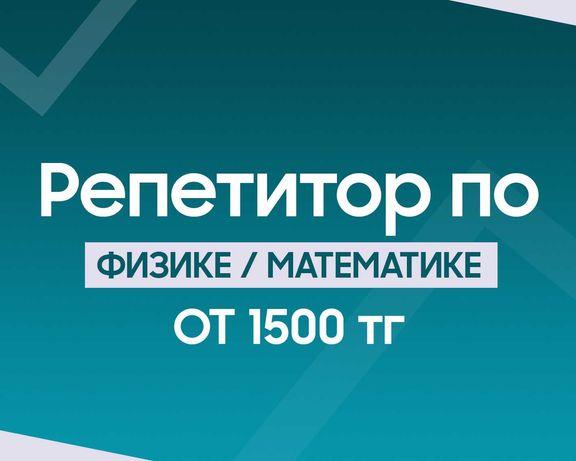 РЕПЕТИТОР по Физике и Математике / Подготовка К ЕНТ, ЕГЭ, Олимпиады