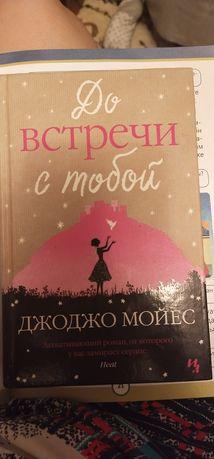 """Продам книгу """"До встречи с тобой"""""""