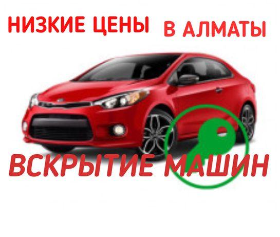 Вскрытие замков авто машин автомобилей открыть машину авто МЕДВЕЖАТНИК