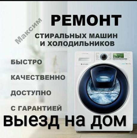 Ремонт стиральных машин и холодильников Астана