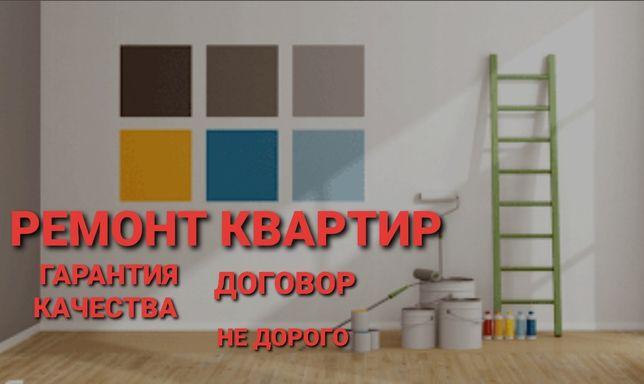 Ремонт квартир, офисов и домов Астана. Не дорого.