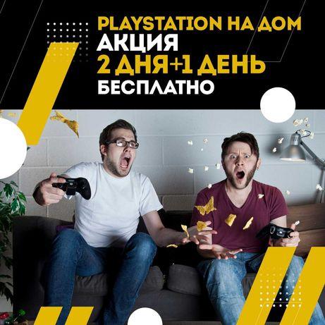 2+1 АКЦИЯ Аренда пс Playstation5 PS4 PS5 Прокат Sony Сони на дом