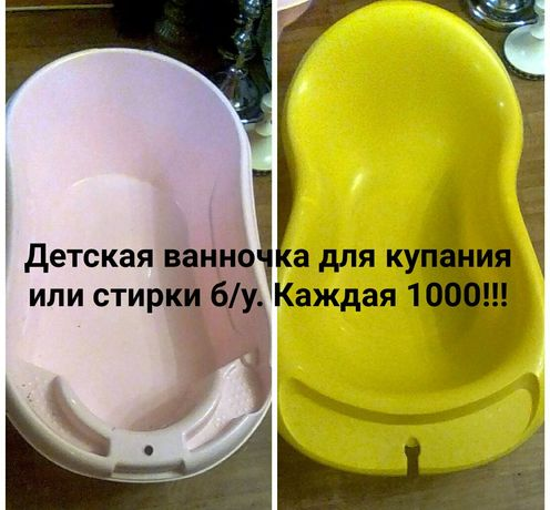 ! Детские ванночки