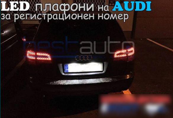 LED плафони за регистрационен номер за Audi A3 A4 A6 S6 Q7 RS4 RS6