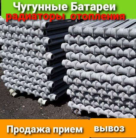 Чугунные Радиаторы БАТАРЕИ Продажа Прием Вывоз
