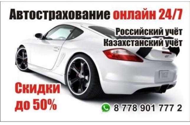 Автострахование дешевле чем у всех
