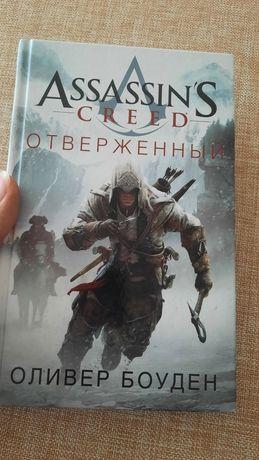 Assassin's Creed Отверженный