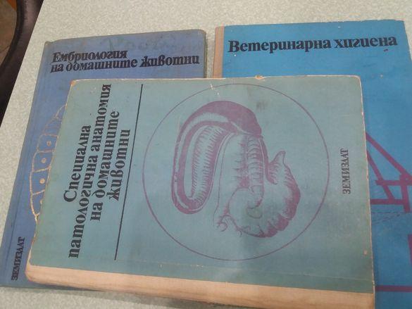 Литературя - Ветеринарна медицина