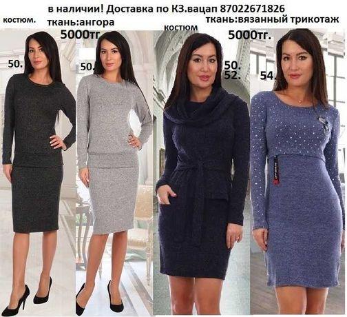 платья с 42р-70р.женская мужская одежда .россия. доставка по кз