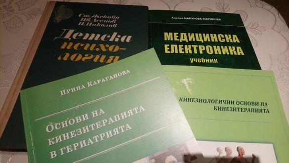 Книги по кинезитерапия, масаж, медицина, акушерски грижи, ерготерапия