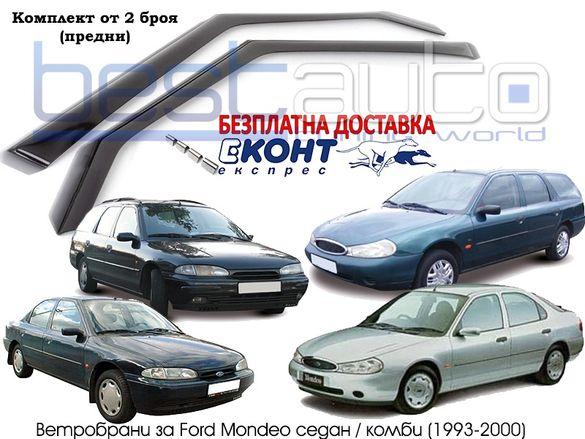 Ветробрани за Форд Мондео / Ford Mondeo 4 врати въздухобрани