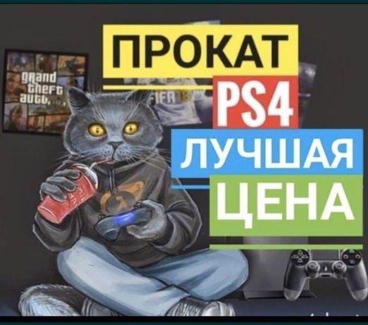 Прокат & Аренда PS4