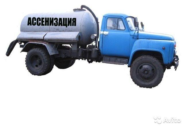 Услуги  ассенизатора, откачка септиков!