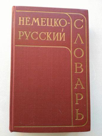 Немецко - русский словарь, 25 000 слов!