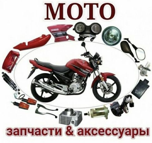 Запчасть.мотоциклы.мото.саниа