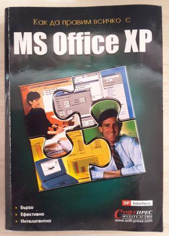 Книга MS Office XP