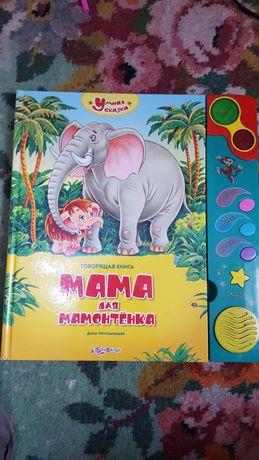 Музыкальная книга Мама для мамонтенка