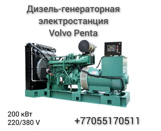 Аренда дизель-генератора. Электростанция
