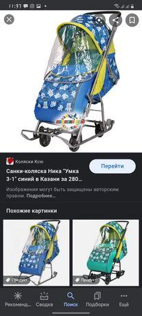 Санки коляска ника