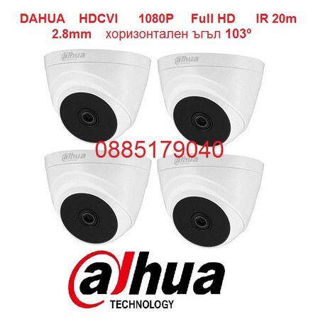 Dahua, камери HD-CVI Дахуа, DVR Dahua , Комплекти за видеонаблюдение