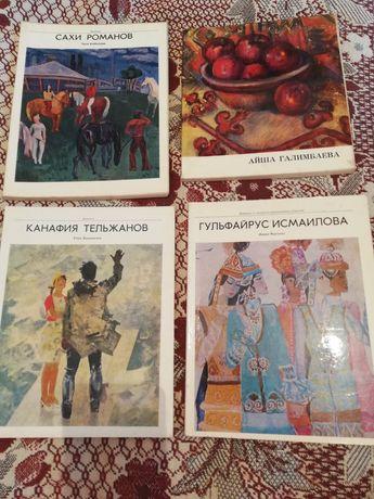 Книги о казахстанских художниках