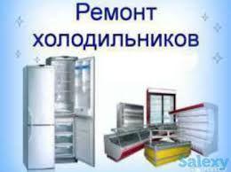 Ремонт холодильников,водонаргев,микроволн. печей, стиральных машин.