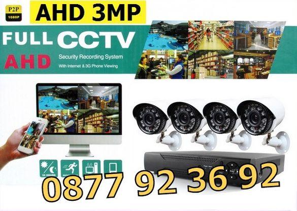 ПРОМОЦИЯ! 3МР пакет AHD система комплект за видеонаблюдение с 4 камери