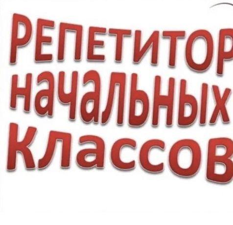 Репетитор русских начальных классов