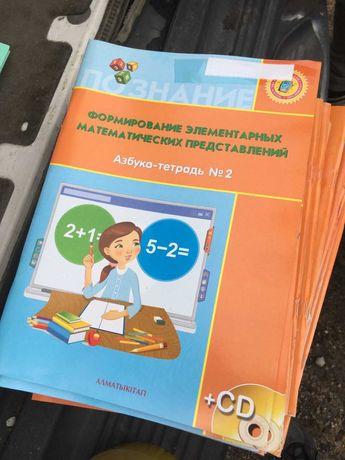 Детские книги, развивающие тетради, математика грамота окружающий мир