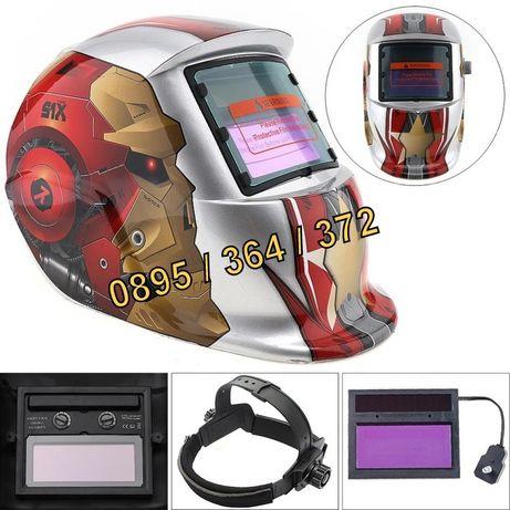 Соларна маска Черна - Заваръчен шлем
