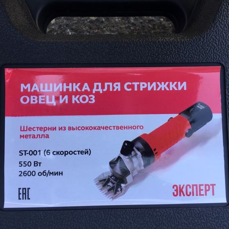 Машинки для стрижки овец Россия баранострижка