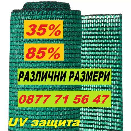 Засенчваща оградна мрежа зелена, градушка,сянка и огради 35% и 85%