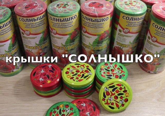 Винтовые крышки новые в упаковке пр-во РОССИЯ