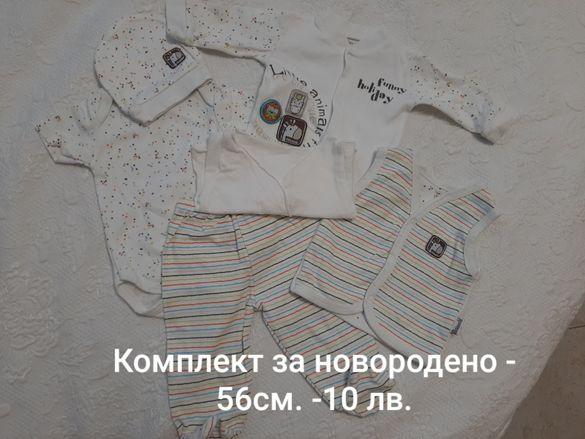 Бебешки дрешки за момче