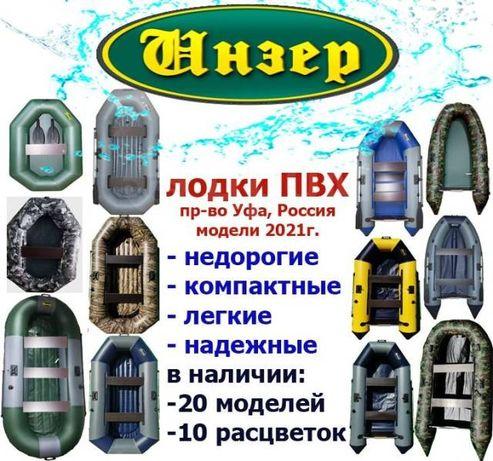 Лодки Пвх ИНЗЕР. Высокое качество. Огромный выбор. НИЗКИЕ цены