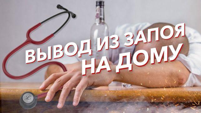 Вывод от запоя вывод от запоя в актобе на дому медсестра на дому