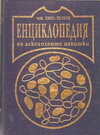Енциклопедия на алкохолните напитки. Емил Велков