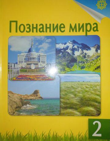 Познание мира учебник