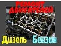 СТО Автосерис Ремонт двигателей замена цепей грм ремонт двигателя цепи