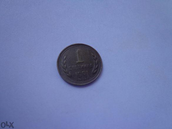 Продавам монета 1 стотинка 1981