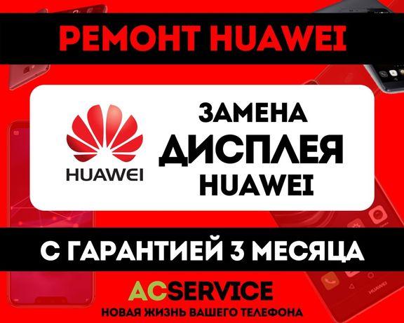 13.Замена дисплея Huawei Mate P20 30 10 Pro 40 Lite Y5 Y6 Y7 P Smart Z