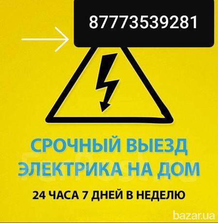 Услуги Электрика! Круглосуточно!