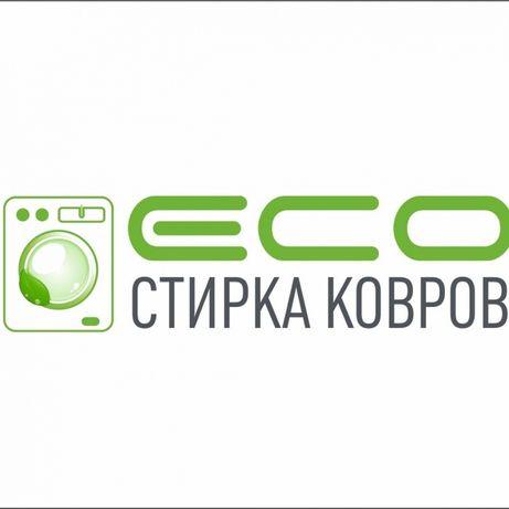 эко стирка ковров Чистка ковров. г Нур-Султан. стирка ковров г Астана