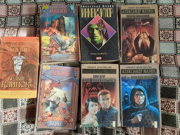 Книги А. МАЗИНА, 7 книг