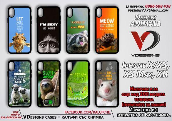 Силиконов калъф с животни Samsung, Iphone. Huawei, Sony и др.