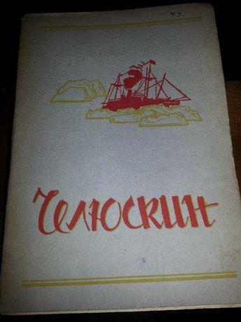 Много стара,антикварна книга