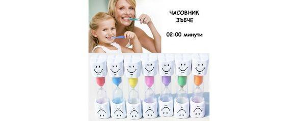 Часовник зъбче - усмихнат мини пясъчен часовник за миене на зъби
