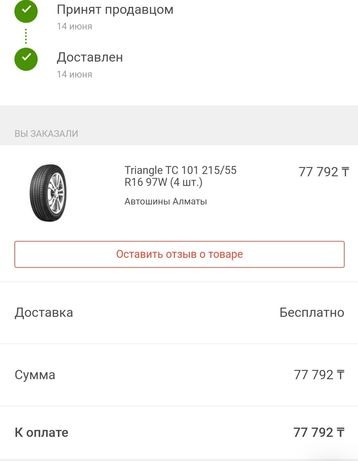 Продам шины почти новые